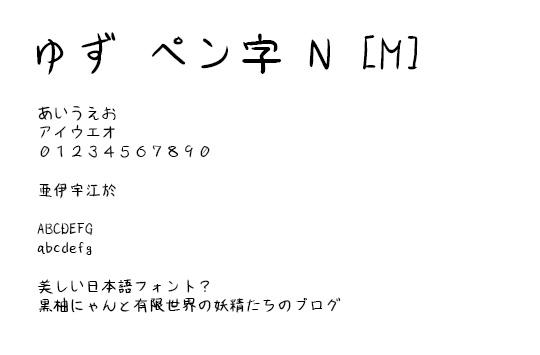 ゆずペン字N[M]-サンプル