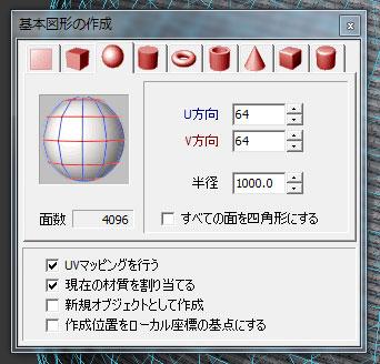 スカイドームテクスチャの歪み-014