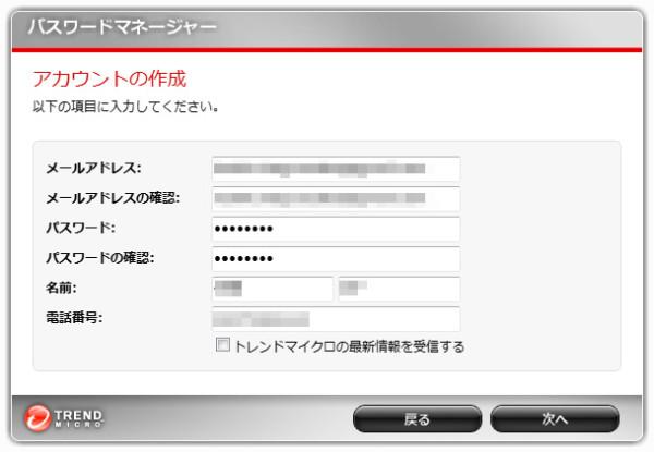 パスワードマネージャー-001