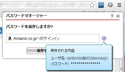 パスワードマネージャー-005