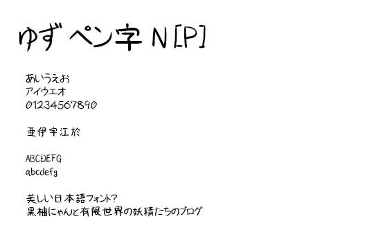 ゆずペン字N[P]-サンプル