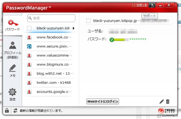 パスワードマネージャー-006