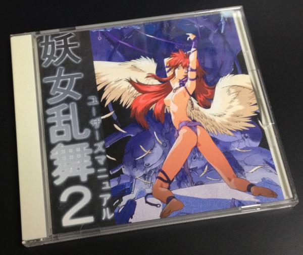 妖女乱舞2