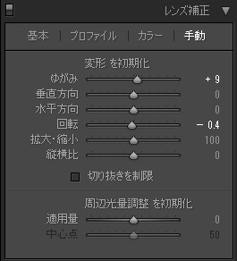 Lightroom5Beta-レンズ補正-000b