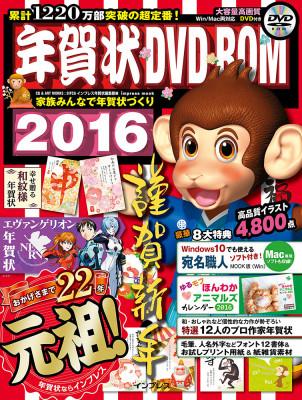 年賀状2016-001