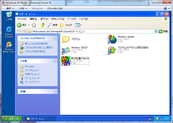 vpc-xp-mode-010
